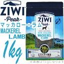 【NEW】ZIWI ジウィピーク エアドライ ドッグフード NZ マッカロー&ラム 1kg【即納 賞