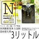 天然酵素洗浄剤 ペット 入浴剤 無香料 詰め替え 3L犬・猫用(汚れ・お風呂用)