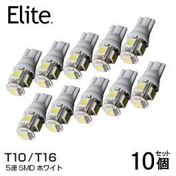【送料無料】 超拡散 T10/T16 ウェッジ球 LED 5連 SMD ホワイト/11個セット 寿命超長 無極性 ウェッジ球/ポジション球/バックランプ対応 LED ルーム球 ナンバー灯など ランプ バックランプの交換に最適!