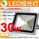 送料無料 2600ML LED 投光器 30W 昼光色 6500K 広角130度 防水加工 看板 作業灯 屋外灯 LED投光器 3mコード [ledライト 看板...