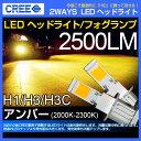【即納】【送料無料】新視感!CREE LED ヘッドライト H1 H3 H3C アンバー 2000K-2300K 全車種対応 2500LMの爆光 2面発光設計 LED 汎用 純正 フォグランプ 12v対応 バイク LEDバルブ 新型COB光源チップ搭載!