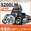 限定【2,980円】【即納】送料無料 米国 CREE製 T6 5200ルーメン 充電式 LEDヘッド...