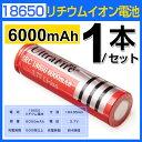 ポイント10倍!即日発送【メール便OK!】18650 リチウムイオン電池 Ultrafire 6000mAh×1本 バッテリー
