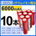 ポイント10倍!即日発送 【メール便OK!】18650 リチウムイオン電池 Ultrafirc 6000mAh×10本 バッテリー