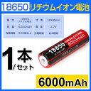 即日発送【メール便OK!】18650 リチウムイオン電池6000mAh×1本 バッテリー クーポン