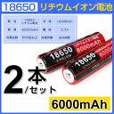 即日発送【メール便OK!】18650 リチウムイオン電池 6000mAh×2本 バッテリー 18650充電池 Li-ion/電池 懐中電灯、mp3プレーヤー、防...