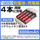 全品ポイント11倍!【即納】送料0円!セットでお得★18650 リチウムイオン電池 + 専用充電器 6000mAh×4本 バッテリー インテリジェント 充電器 1.2V/1.5V/3.6V/4.2V