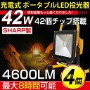 【即納】【4個セット】送料無料 SHARP製 4600LM ...