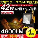 【即納】 送料無料 SHARP製 42W・420W相当 LE...