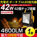 【即納】送料無料 SHARP製 4600LM 42W・420...