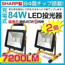 【2個セット】【即納】 送料無料 SHARP製 LED 充電...