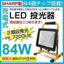 【即納】SHARP 7200LM 84W・840W相当 LED投光器 広角 LED 充電式 ポータブル 投光器 最大9時間可能 LED作業灯 バッテリー搭載 コ...