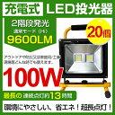 【20個セット】予約!送料無料 9600LM 100W・10...