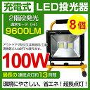 【8個セット】【即納】送料無料 9600LM 100W・10...