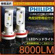 【7,980円⇒7,480円】2016年新商品 8000ルーメン PHILIPS社製 LEDヘッドライト H4 Hi/Lo H7 H8 H11 H16 HB3 HB4 LED ヘッドライト ホワイト 6000K-6500K PHILIPS Lumileds LEDチップ 搭載 フィリップス クーポン