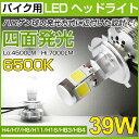 【即納】 送料無料【バイク用】7000LM LED ヘッドライト !四面発光設計 CREE社 H4 Hi/Lo H7 H8 H11 H16 HB3 HB4 ホワイト 6500K/8500K ledヘッドライト 防水 39W・100W相当 LEDヘッドライト CREE製COB素子搭載 LED 汎用 全車種対応 LEDバルブ フォグランプ