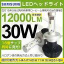 SAMSUNG製 12000ルーメン LEDヘッドライト H4 Hi/Lo H7 H8 H11 H16 HB3 HB4 LED ヘッドライト/フォグランプ ホワイト 6000K PHILIPS Lumileds LEDチップ 搭載 フィリップス