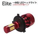 お試し価格【3,980円】【送料無料】新商品 一体型 LED...