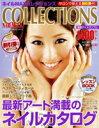 ネイルMAX コレクションズ vol.10