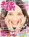ネイルUP!/vol.37 2010年11月号