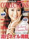ネイルMAX コレクションズ vol.8