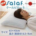 ひんやり枕 パイプ枕 冷感 冷却 クール枕 ピロー 63×4...