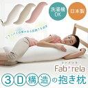 ファブリラ 洗える抱き枕 3D構造 抱き枕 洗える ウォッシ...