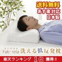 \ランキング1位獲得/ 低反発枕 ファブリラ 洗える 日本製 吸水 速乾 高通気性 枕 専用カバー付き 【送料無料/即納】あす楽
