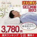 \楽天ランキング1位/ ファブリラ低反発枕 洗える 日本製 吸水 速乾 枕 高通気性 カバー付き ロ...