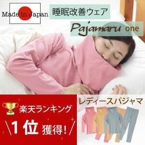 パジャマル レディース パジャマ ぱじゃまる