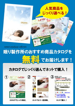 お家でじっくりと選びたい方へ。眠り製作所のおすすめ商品カタログ枕/抱き枕/抱かれ枕/日本製/安眠