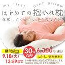【期間中30%OFF】枕 肩こり解消 はじめての抱かれ枕送料無料 返品保証 日本製妊婦 授