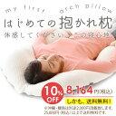 【10%OFF】枕 はじめての抱かれ枕送料無料 返品保証 日...