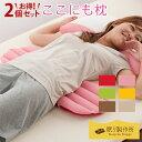 腰枕 足枕 お得な2個セット【ここにも枕】腰痛 むくみ 調整...