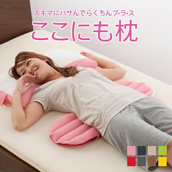 ここにも枕(レッド×ピンク)