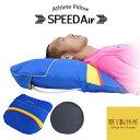 【期間中70%OFF】SPEED-Air青木モデル枕【ネイビ...