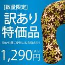 ≪ゆうメール便指定で送料無料≫日本製【特別価格_1,290円...