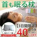 【期間限定40%OFF】首も眠る枕「 レ・ムールソフト」さら...