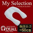 ショッピングSelection ≪My Selection≫アーチピローDUAL 腕部長さ+60cm≪送料無料≫【マイセレクションプラン】/10P27May16