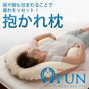抱かれ枕・抱き枕「アーチピローFUN(ファン)」デイリーランキング 枕・抱き枕1位獲得≪返品