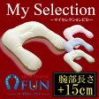 ≪My Selection≫アーチピローFUN 腕部長さ+15cm≪送料無料≫【マイセレクションプラン】