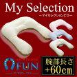 ≪My Selection≫アーチピローFUN 腕部長さ+60cm≪送料無料≫【マイセレクションプラン】