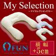 ≪My Selection≫アーチピローFUN 横幅+5cm≪送料無料≫【マイセレクションプラン】