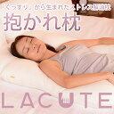 抱かれ枕・抱き枕「抱かれ枕LACUTE(ラクーテ)」≪返品保証≫≪あす楽対応≫≪販売累計10万個達成