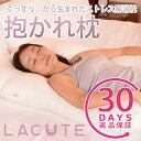 抱かれ枕LACUTE(ラクーテ)/日本製≪返品保証≫≪あす楽...