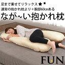 枕 肩こり解消 抱かれ枕なが〜い抱かれ枕FUN(ファン)腕部...