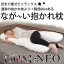 枕 肩こり解消 抱かれ枕なが〜い抱かれ枕DUAL-NEO(デ...