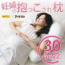 抱かれ枕・抱き枕 眠れる森の妊婦の快眠「抱っこされ枕」雑誌「...