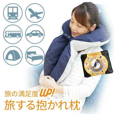 「旅する抱かれ枕」持ち運びに便利なトラベル用