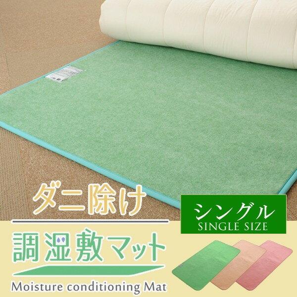 梅雨|湿気対策|ダニ除け調湿敷マット シングルサイズ(90×180cm)布団が干せないこの…...:nemuri-seisakusyo:10000008